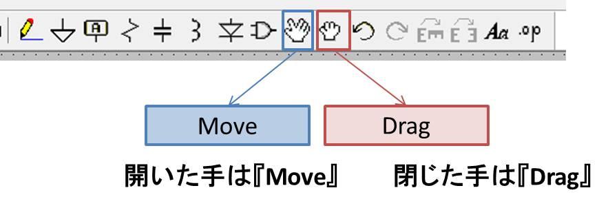 「Move」と「Drag」のツールバー