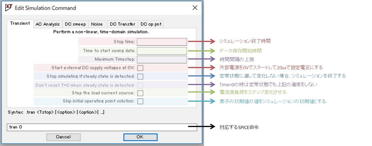 .tran解析の設定項目