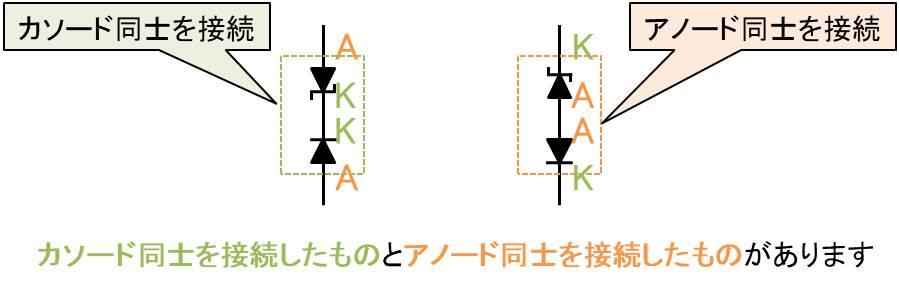 カソード同士を接続したタイプとアノード同士を接続したタイプ