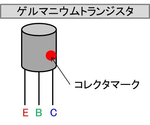 ゲルマニウムトランジスタの場合
