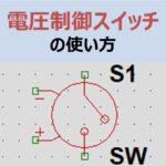 【LTspice】理想スイッチである「電圧制御スイッチ」の使い方