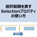 【VBA】【Selectionプロパティ】アイキャッチ画像