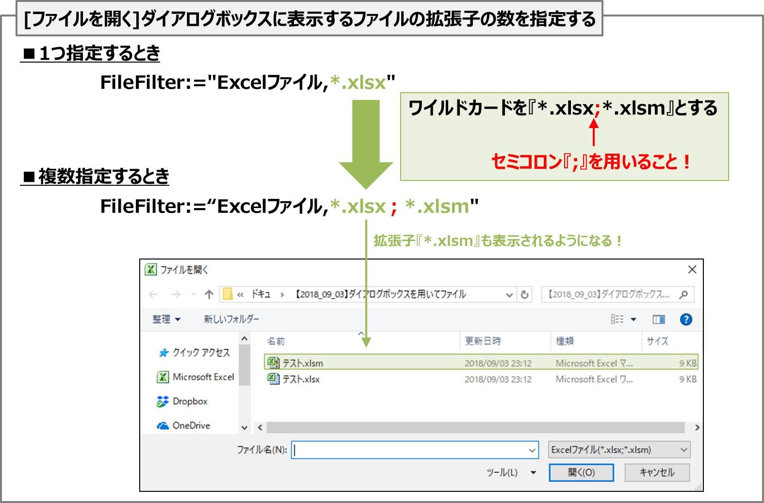 [ファイルを開く]ダイアログボックスに表示するファイルの拡張子の数を指定する