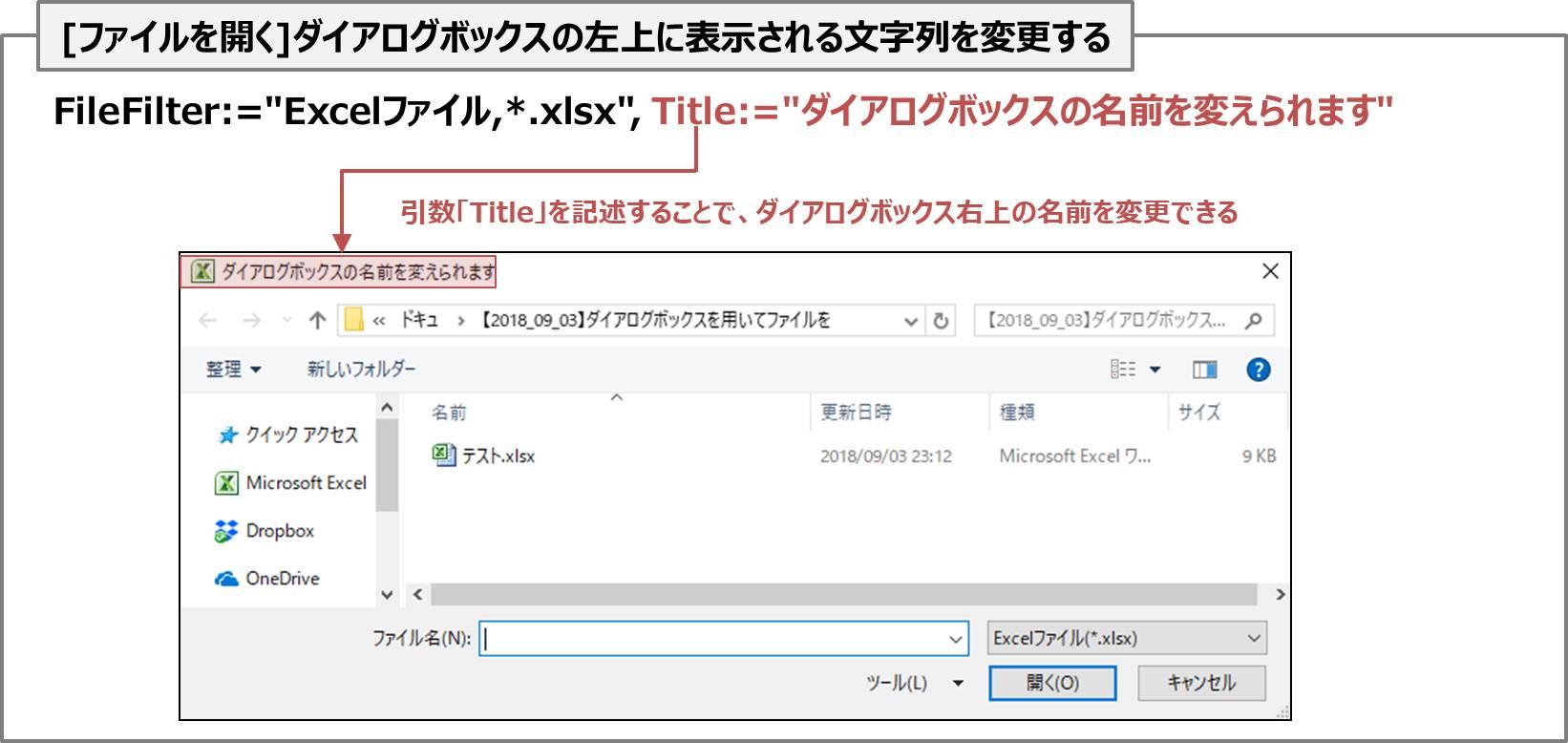 [ファイルを開く]ダイアログボックスの左上に表示される文字列を変更する
