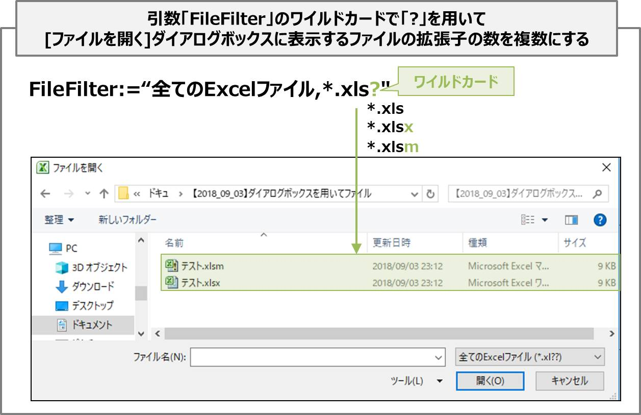 引数「FileFilter」のワイルドカードを用いて[ファイルを開く]ダイアログボックスに表示するファイルの拡張子の数を複数にする