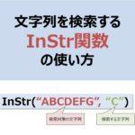 文字列を検索する『Instr関数』の使い方