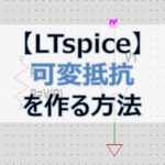 LTspiceで可変抵抗を作る方法