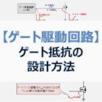 【ゲート駆動回路】ゲート抵抗の設計方法(アイキャッチ画像)