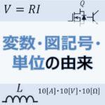 【変数・図記号・単位の由来】アイキャッチ画像