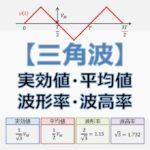 三角波の実効値・平均値・波形率・波高率(アイキャッチ)