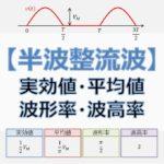 半波整流波の実効値・平均値・波形率・波高率(アイキャッチ)