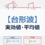 台形波の実効値・平均値(アイキャッチ)