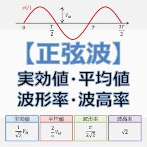 正弦波の実効値・平均値・波形率・波高率(アイキャッチ)