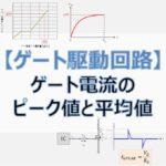 【ゲート駆動回路】ゲート抵抗に流れる電流の『平均値』と『ピーク値』
