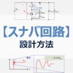 【スナバ回路の設計方法】抵抗値と容量値の決め方
