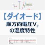 【ダイオード】順方向電圧の温度特性について(アイキャッチ)