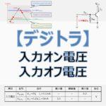 【デジタルトランジスタ(デジトラ)】入力オン電圧と入力オフ電圧について
