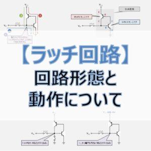 ラッチ回路(自己保持回路)とは?トランジスタを使用した回路形態と動作について