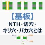 【基板】NTH・切穴・キリ穴・バカ穴とは(アイキャッチ)