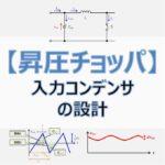 【昇圧チョッパ】『入力コンデンサ』の設計方法