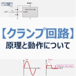 ダイオードを使用したクランプ回路とは?原理や動作について