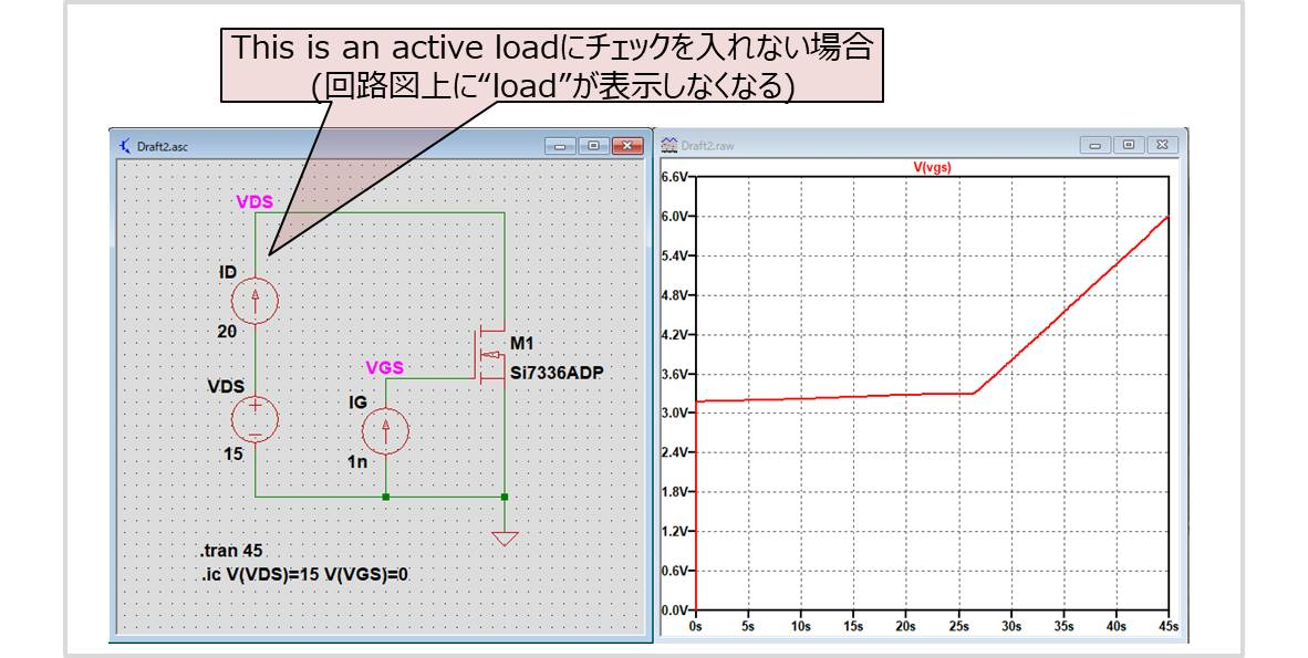 This is an active loadにチェックを入れない場合