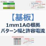 【基板】パターン幅と許容電流について!1mmで1Aの根拠は?