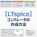 【LTspice】コンパレータの作成方法