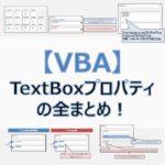 【VBA】『TextBox(テキストボックス)』プロパティの全まとめ!