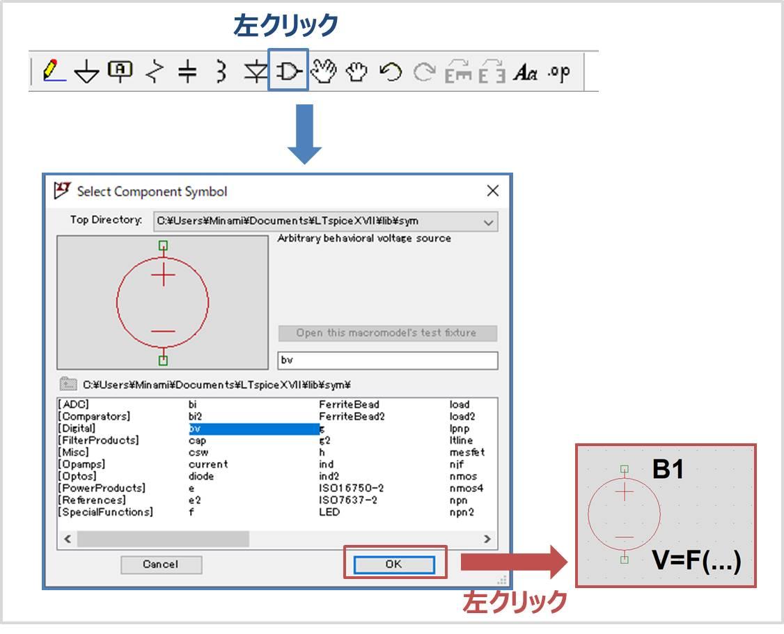 Select Component Symbolを開いて、ビヘイビア電源(BV)を配置する