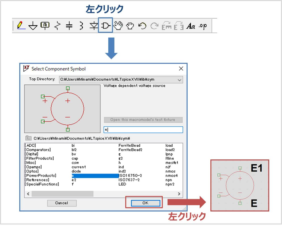 Select Component Symbolを開いて、電圧制御電圧源(E)を配置する