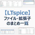 【アイキャッチ】LTspice