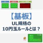 【基板】UL規格であるパターンの10円玉ルールとは?