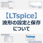 【2019_03_20】【LTspice】シミュレーション波形の設定と保存について!pltファイルって何?