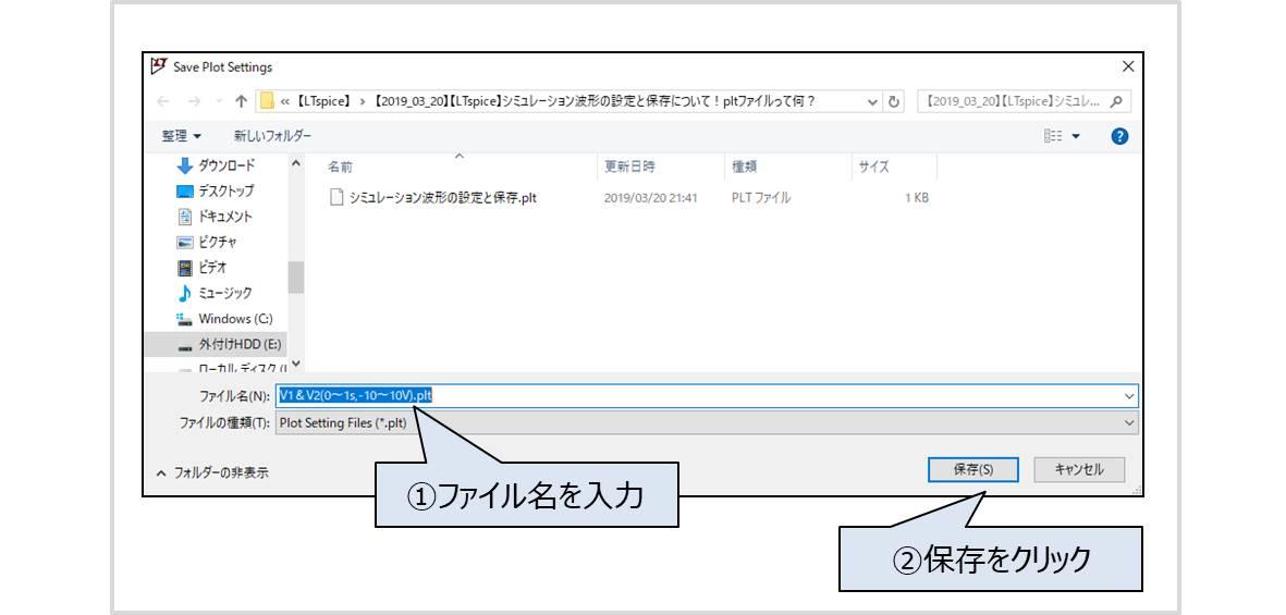 【LTspice】シミュレーション波形の設定(Save Plot Setting)