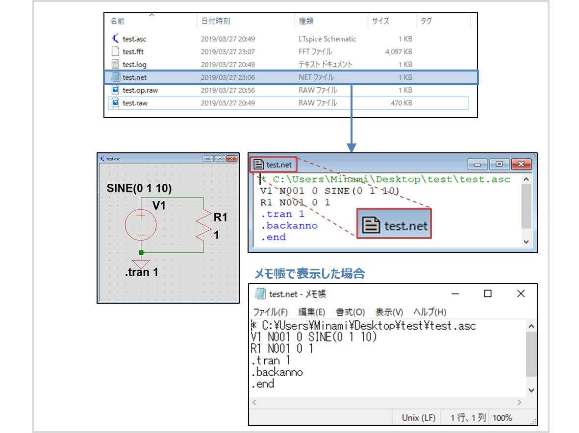 【LTspice】ネットリストファイル(.netファイル)