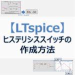 【LTspice】ヒステリシススイッチの作成方法とネットリストについて