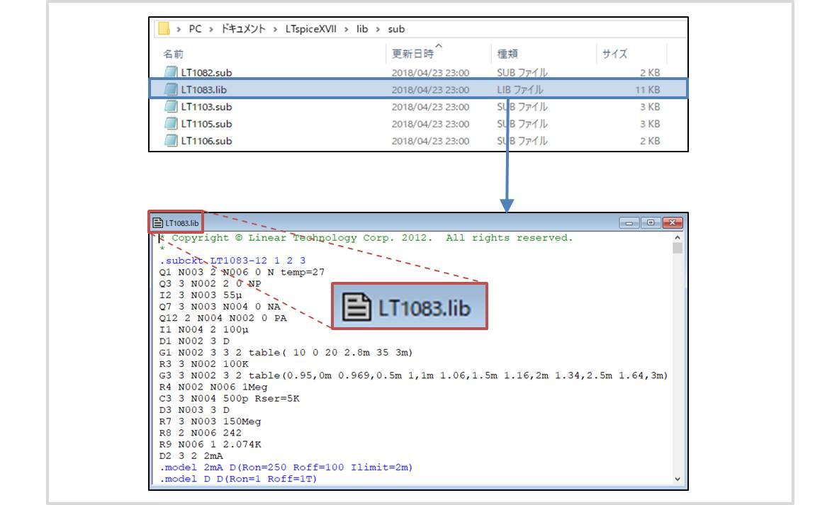 【LTspice】マクロファイル(.libファイル)