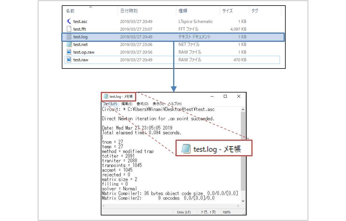 【LTspice】ログファイル(.logファイル)