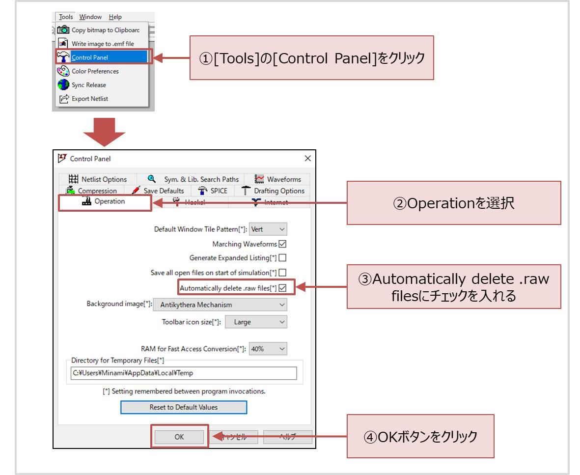 【LTspice】不要になったファイルを削除する01