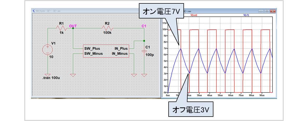 ヒステリシススイッチを用いたRC発振回路