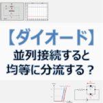 【ダイオード】並列接続すると電流は均等に分流される?