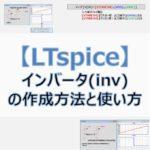 【LTspice】インバータ(inv)の作成方法と使い方