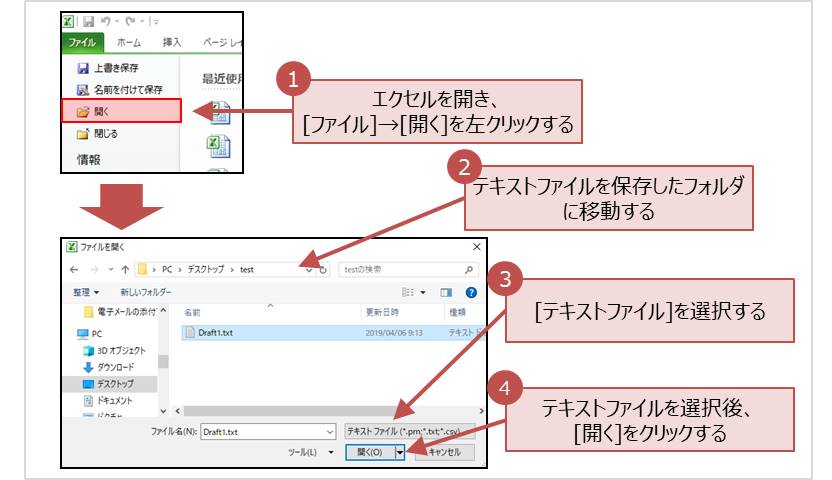 【LTspice】エクセル(Excel)を開き、[ファイル]→[開く]を左クリックする
