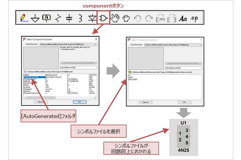 【LTspice】シンボルファイルの使用方法