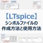 【LTspice】シンボルファイル(.asy)の作成方法と使用方法