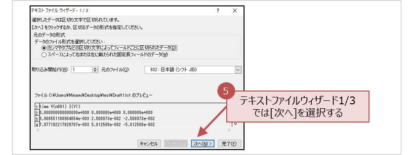 【LTspice】[テキストファイルウィザード13]では[次へ]を選択する