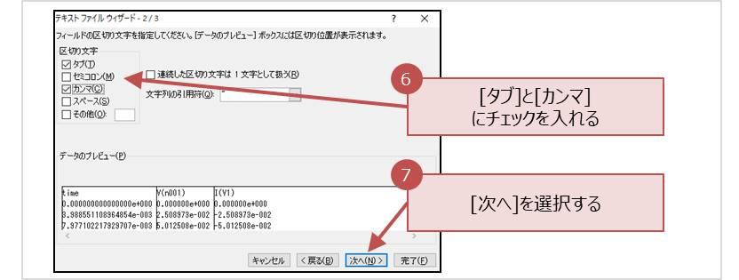 【LTspice】[テキストファイルウィザード23]では[タブ]と[カンマ]にチェックを入れる