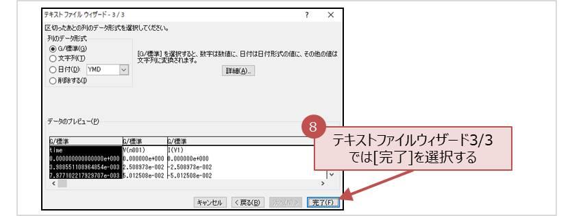【LTspice】[テキストファイルウィザード33]では[次へ]を選択する