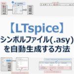 【LTspice】ネットリストからシンボルファイル(.asy)を自動生成する方法(アイキャッチ)
